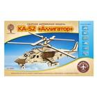 Сборная деревянная модель «Вертолет КА-52. Аллигатор»