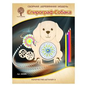 Сборная деревянная модель «Спирограф Собака»