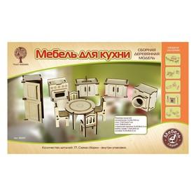 Сборная деревянная модель «Мебель для кухни»