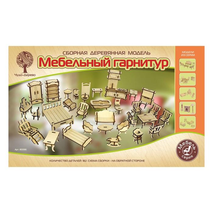 """Сборная деревянная модель """"Мебельный гарнитур"""" (34 предмета)"""