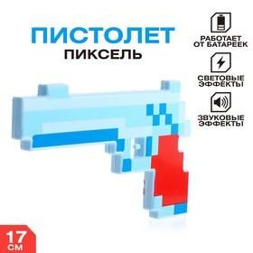 Пистолет «Пиксель», световые и звуковые эффекты