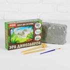 """Набор археолога серия скелет динозавра """"Цератозавр"""" + долото, кисть, молоток - ножик"""
