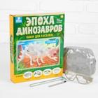 """Набор археолога серия скелет динозавра """"Стегозавр"""" + очки, кисть, долото - молоток"""