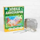 """Набор археолога серия скелет динозавра """"Цератозавр"""" + очки, кисть, долото - молоток"""