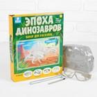 """Набор археолога серия скелет динозавра """"Спинозавр"""" + очки, кисть, долото - молоток"""