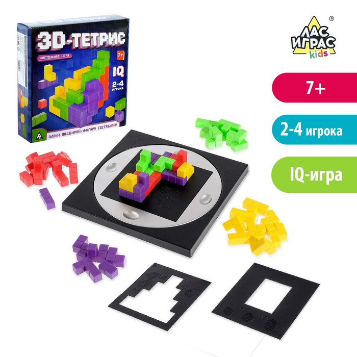 """Настольная игра """"3D-ТЕТРИС"""""""