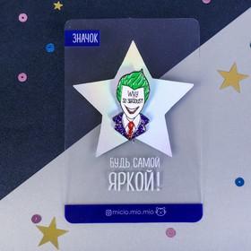 """Значок """"Why so serious"""", 8 х 12 см"""