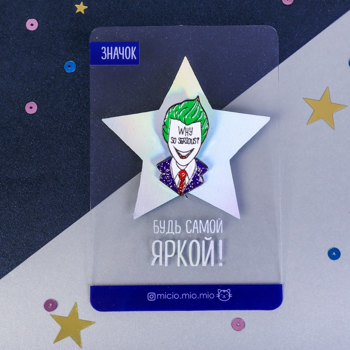 "Значок ""Why so serious"", 8 х 12 см"