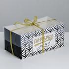 Коробка для капкейка «Сюрприз для тебя», 16 × 8 × 7.5 см