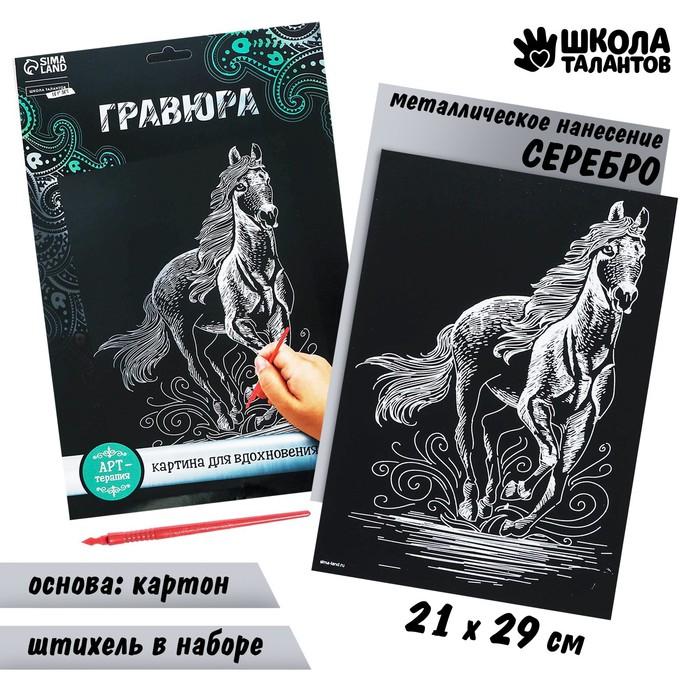 """Гравюра """"Конь"""" с металлическим эффектом серебра А4"""
