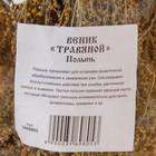 Веник для бани ТРАВЯНОЙ из полыни, в индивидуальной упаковке - фото 1399697