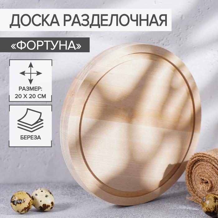 Доска разделочная круглая «Фортуна», массив берёзы, d=20 см, толщина 2 см. - фото 308025613