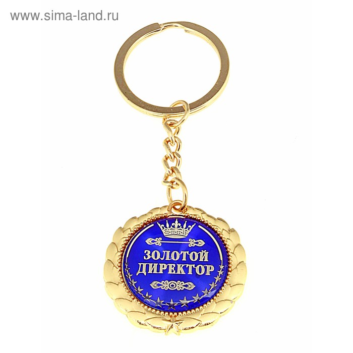 """Брелок - медаль """"Золотой директор"""""""