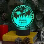 "Подставка световая ""Тепла и уюта в Новом Году"", USB, AА*3 (не в компл), 10 LED, RGB - фото 1899280"