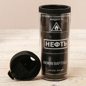"Термостакан ""Нижневартовск.Баррель нефти"", 350 мл."