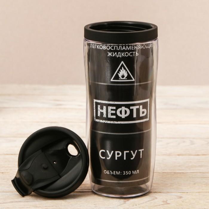 "Термостакан ""Сургут.Баррель нефти"", 350 мл."