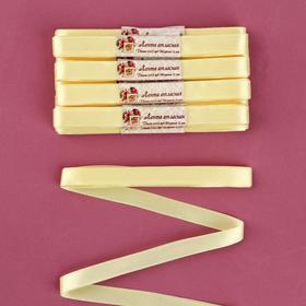 Набор атласных лент, 10 шт, размер 1 ленты: 12 мм × 5,4 ± 0,5 м, цвет нежно-жёлтый