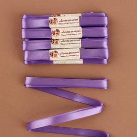 Набор атласных лент, 10 шт, размер 1 ленты: 12 мм × 5,4 ± 0,5 м, цвет сиреневый