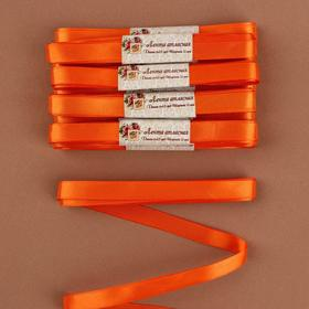 Набор атласных лент, 10 шт, размер 1 ленты: 12 мм × 5,4 ± 0,5 м, цвет оранжевый