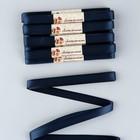 Набор атласных лент, 10 шт, размер 1 ленты: 12 мм × 5,4 ± 0,5 м, цвет тёмно-синий - фото 392861