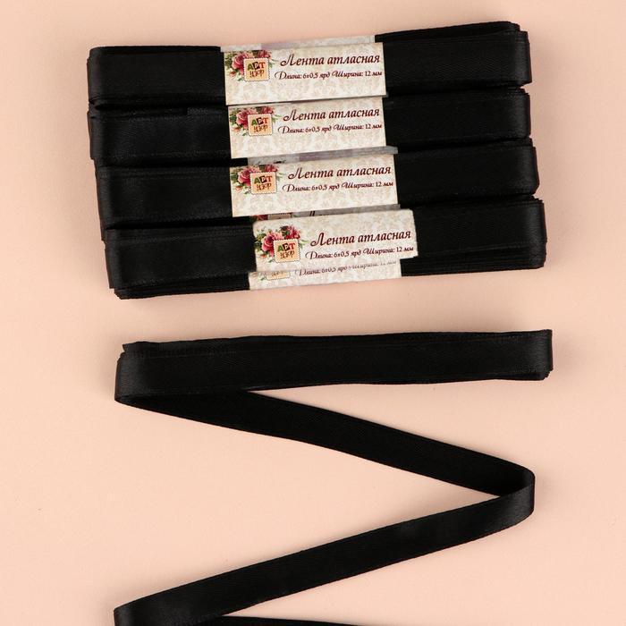 Набор атласных лент, 10 шт, размер 1 ленты: 12 мм × 5,4 ± 0,5 м, цвет чёрный