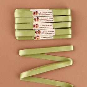 Набор атласных лент, 10 шт, размер 1 ленты: 12 мм × 5,4 ± 0,5 м, цвет зелёный