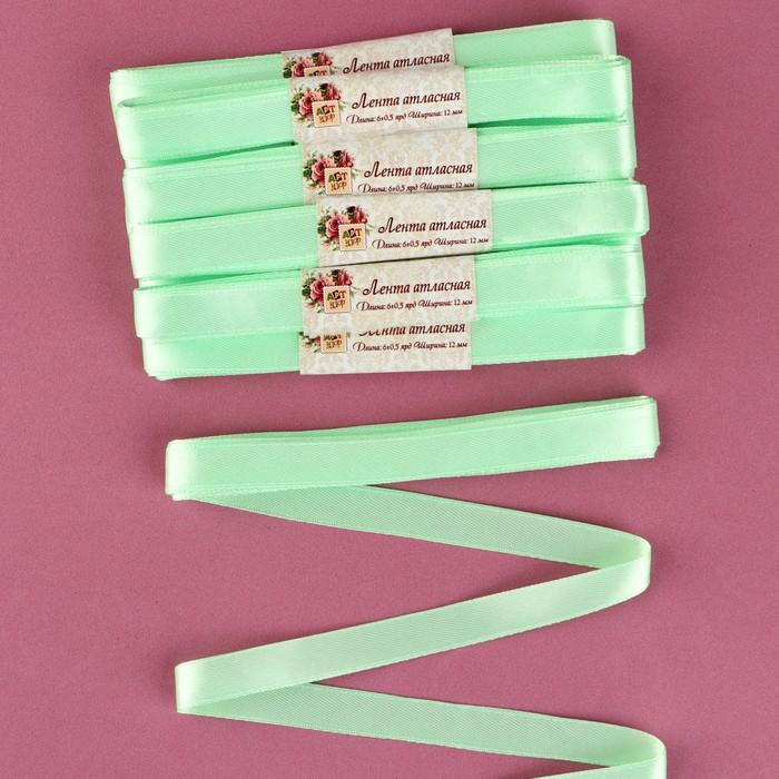 Набор атласных лент, 10 шт, размер 1 ленты: 12 мм × 5,4 ± 0,5 м, цвет нежно-зелёный