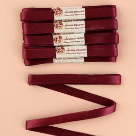 Набор атласных лент, 10 шт, размер 1 ленты: 12 мм × 5,4 ± 0,5 м, цвет бордовый