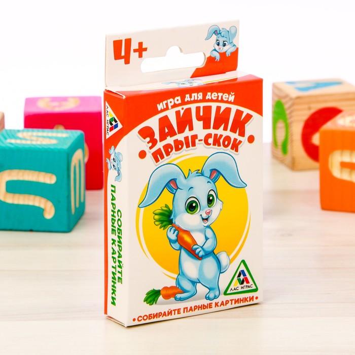 Настольная детская игра «Зайчик прыг-скок»
