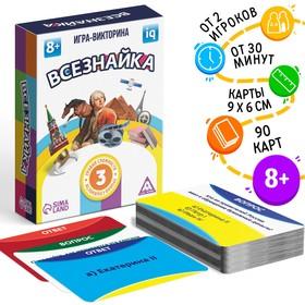 Обучающая игра-викторина «Всезнайка», 90 карточек