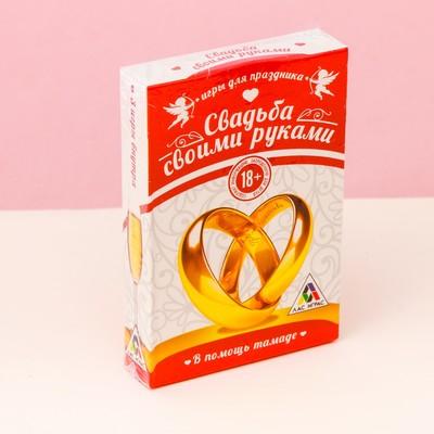 Игра для праздника «Свадьба своими руками»