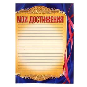 Портфолио выпускника, 8 листов