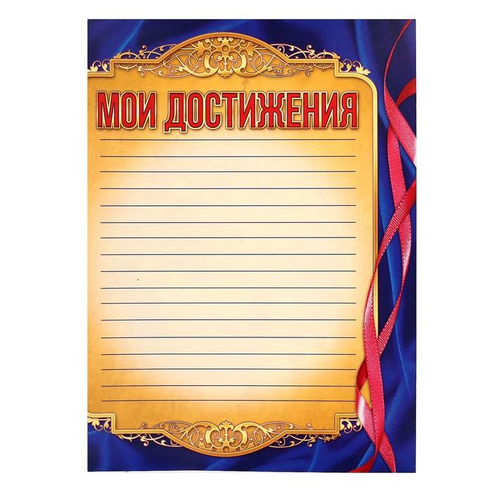Портфолио выпускника, 8 листов - фото 443617632