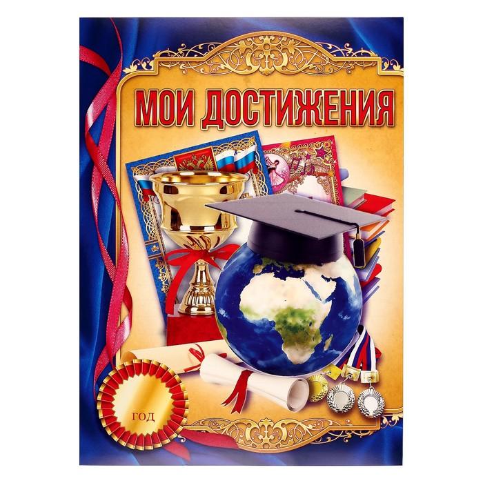 Портфолио выпускника, 8 листов - фото 443617633