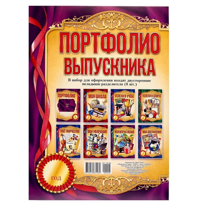 Портфолио выпускника, 8 листов - фото 443617647