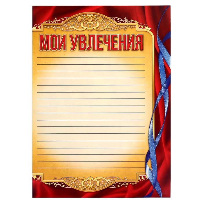 Портфолио выпускника, 8 листов - фото 443617636
