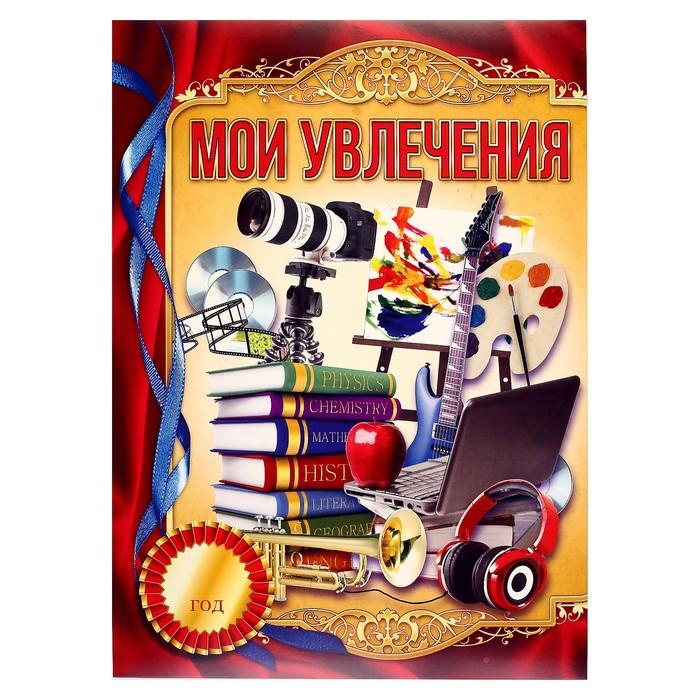 Портфолио выпускника, 8 листов - фото 443617637