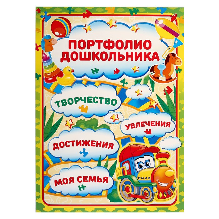 "Портфолио дошкольника ""Игрушки"" 8 листов"
