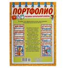 """Портфолио для начальной школы """"Блокнот"""" 8 листов"""