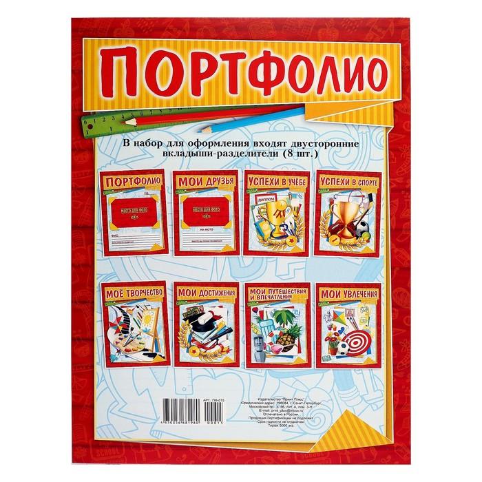 """Портфолио для школьника """"Красная рамка"""" 8 листов"""