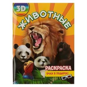 Раскраска 3D-очками «Животные»