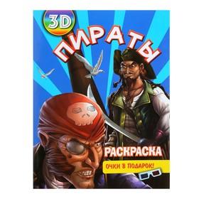 Раскраска с 3D-очками «Пираты»
