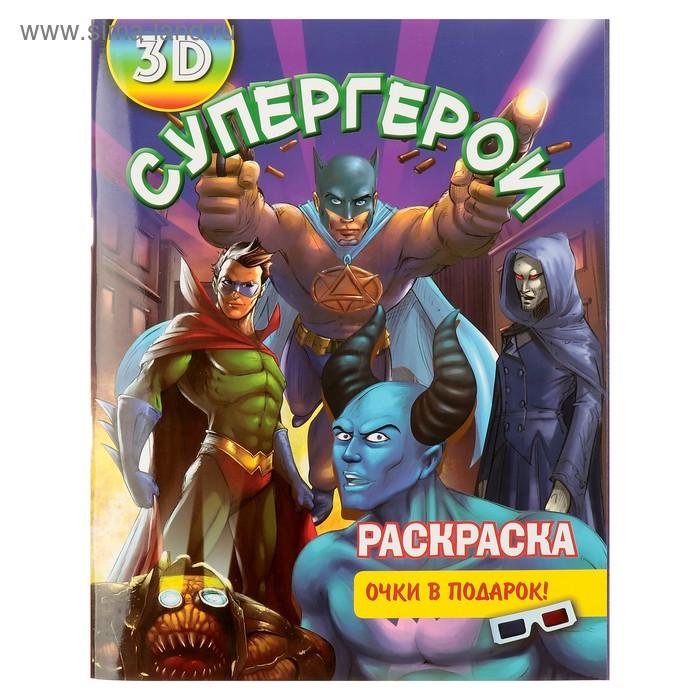 Раскраска 3D «Супергерои»