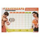 Календарь спортивный