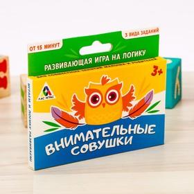 Развивающая игра «Внимательные совушки» на логику