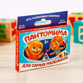 Настольная развивающая игра «Пантомима для самых маленьких», 30 карточек