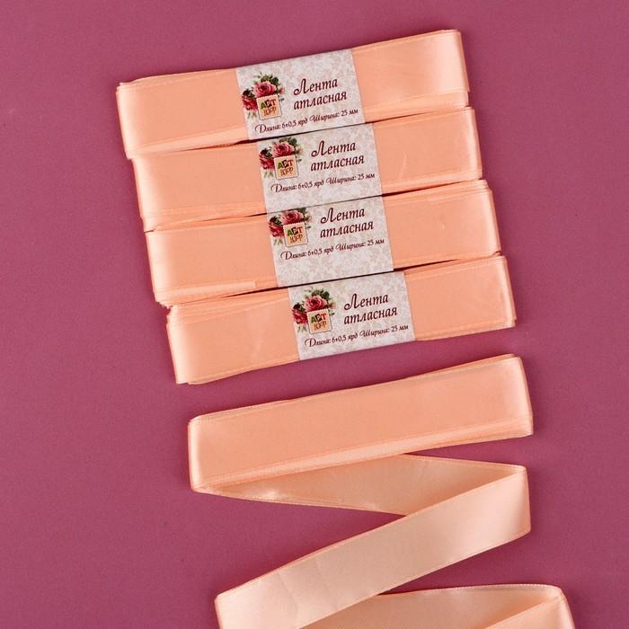Набор атласных лент, 5шт, размер 1 ленты: 25мм, 5,4±1м, цвет бледно-бежевый