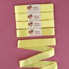 Набор атласных лент, 5шт, размер 1 ленты: 25мм, 5,4±1м, цвет бледно-жёлтый