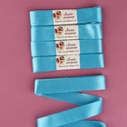 Набор атласных лент, 5шт, размер 1 ленты: 25мм, 5,5±1м, цвет ярко-голубой