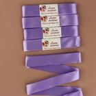 Набор атласных лент, 5шт, размер 1 ленты: 25мм, 5,5±1м, цвет сиреневый